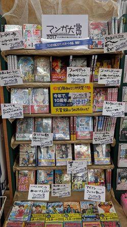 ブックエース上荒川店 店舗写真.jpg